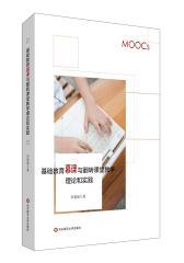 基础教育慕课与翻转课堂教学理论和实践(试读本)