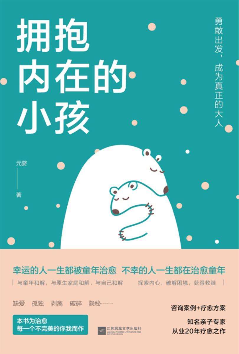 拥抱内在的小孩(关于中国式家庭爱与成长的心理笔记)