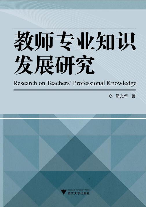 教师专业知识发展研究