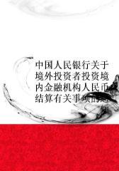 中国人民银行关于境外投资者投资境内金融机构人民币结算有关事项的通知