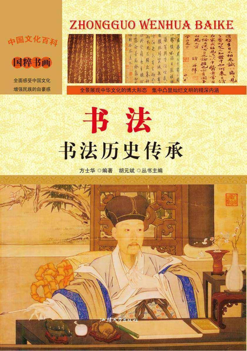 书法:书法历史传承