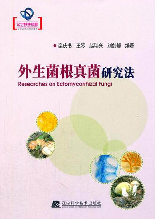 外生菌根真菌研究法