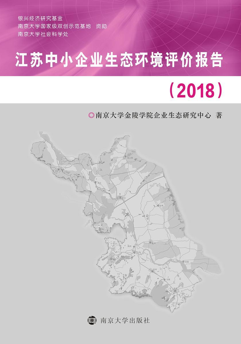 江苏中小企业生态环境评价报告(2018)