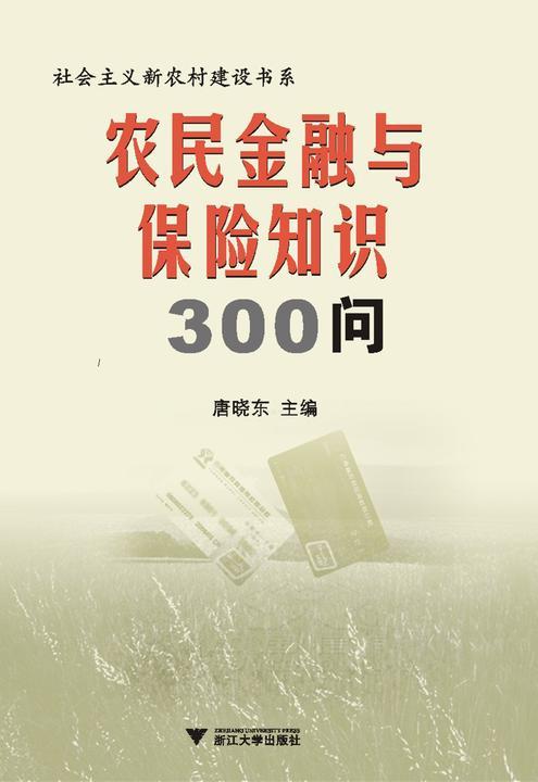 农民金融与保险知识300问