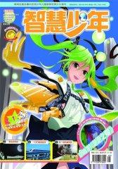 智慧少年 月刊 2011年08期(电子杂志)(仅适用PC阅读)