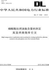 DL/T 1206—2013 磷酸酯抗燃油氯含量的测定 高温燃烧微库仑法