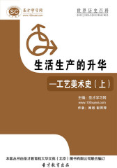[3D电子书]圣才学习网·世界历史百科:生活生产的升华——工艺美术史(上)(仅适用PC阅读)