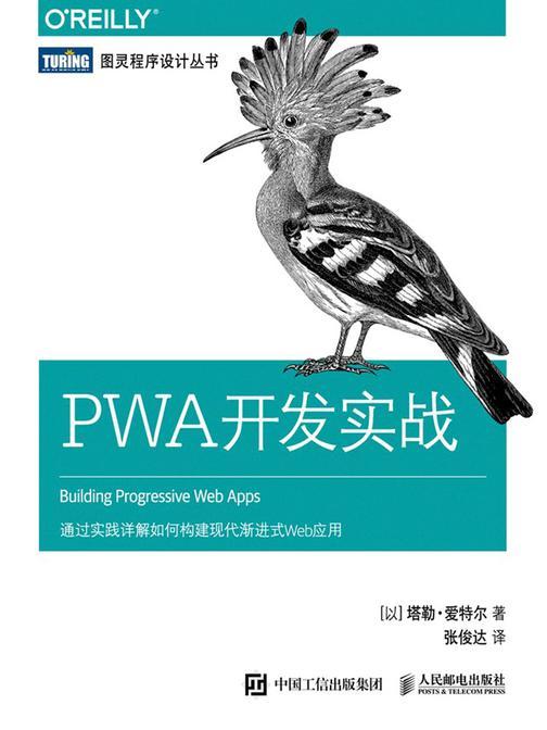 PWA开发实战