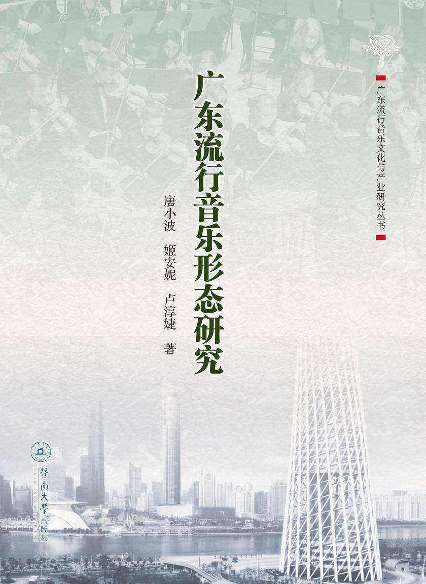 广东流行音乐文化与产业研究丛书·广东流行音乐形态研究