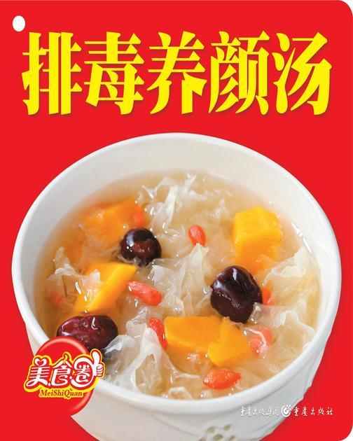 排毒养颜汤