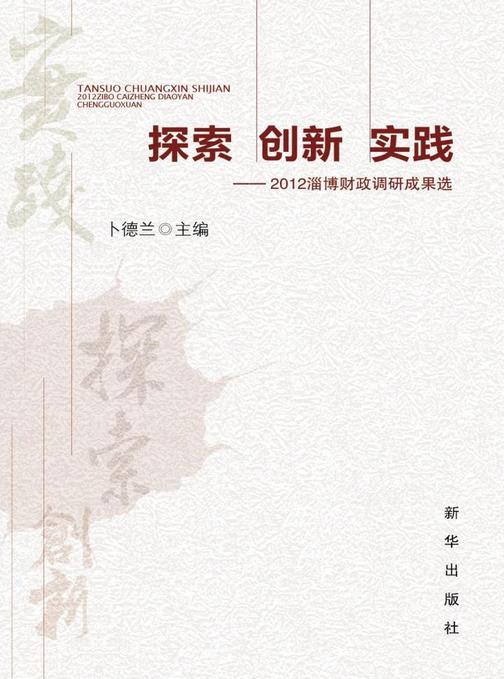 探索创新实践:2012淄博财政调研成果选