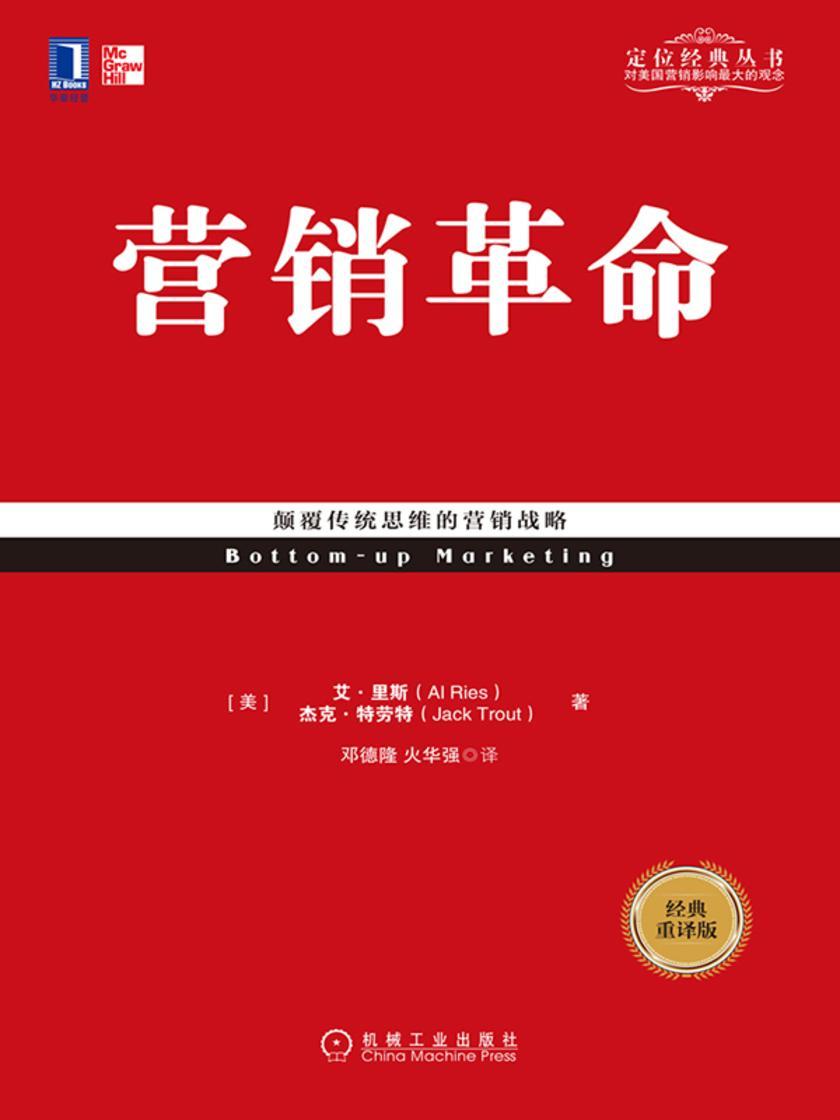 营销革命(经典重译版)