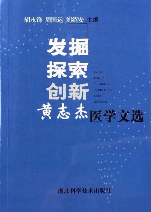 发掘 探索 创新——黄志杰医学文选