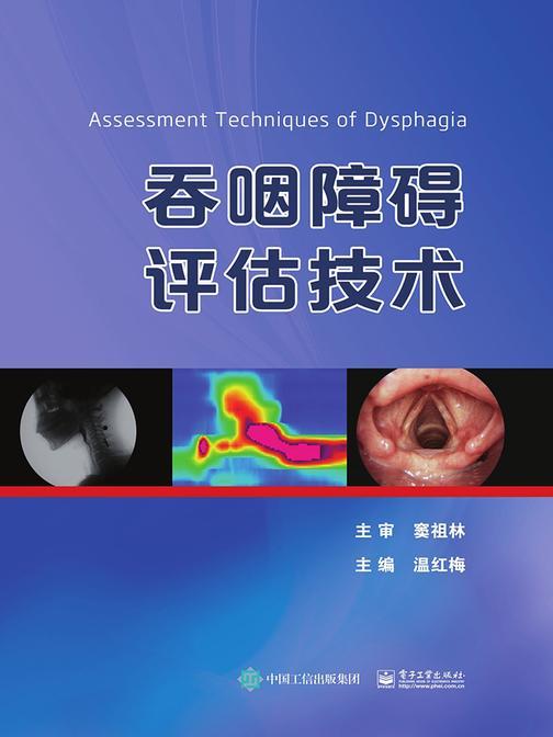 吞咽障碍评估技术