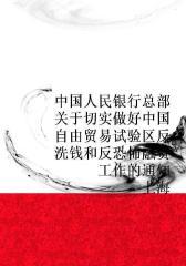 中国人民银行上海总部关于切实做好中国(上海)自由贸易试验区反洗钱和反恐怖融资工作的通知