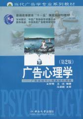 广告心理学(第2版)(仅适用PC阅读)
