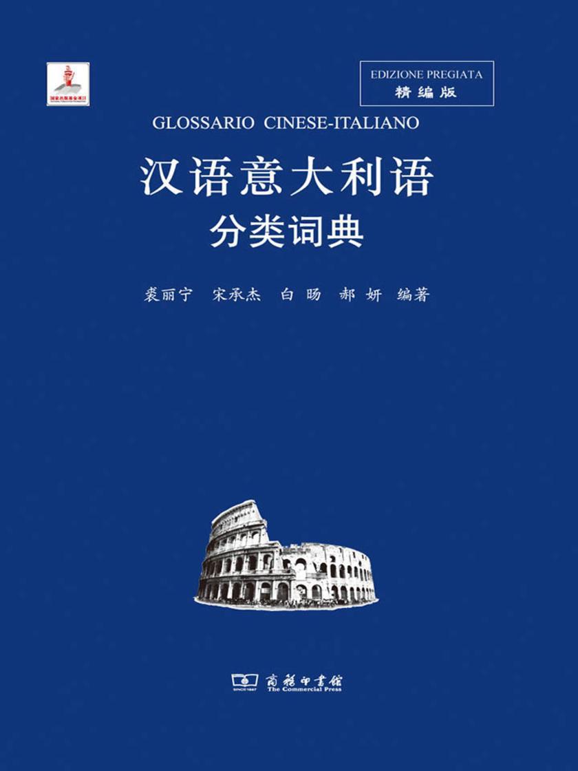 汉语意大利语分类词典