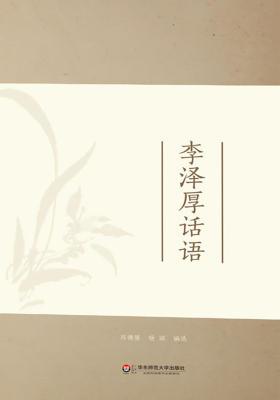 李泽厚话语