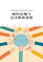 财经法规与会计职业道德(浙江省)