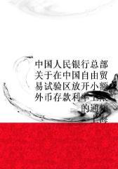中国人民银行上海总部关于在中国(上海)自由贸易试验区放开小额外币存款利率上限的通知