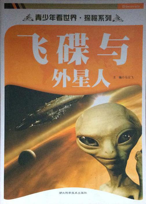 飞碟与外星人