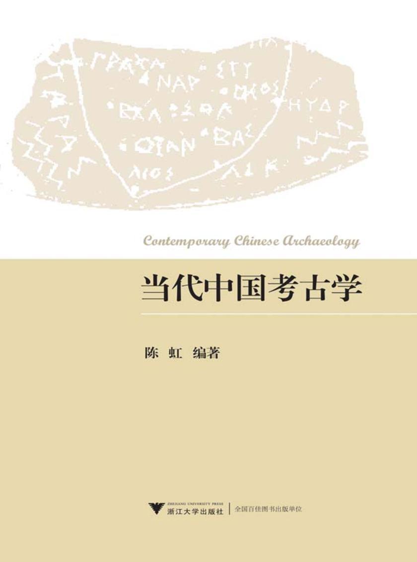 当代中国考古学(仅适用PC阅读)