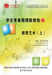 [3D电子书]圣才学习网·学生青春期教育与培养艺术:学生青春期摆脱烦恼的教育艺术(上)(仅适用PC阅读)