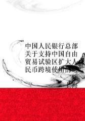 中国人民银行上海总部关于支持中国(上海)自由贸易试验区扩大人民币跨境使用的通知