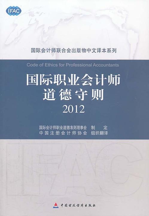 国际职业会计师道德守则(2012)