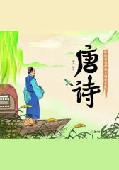 小国学-唐诗(彩绘全注音幼儿国学启蒙)