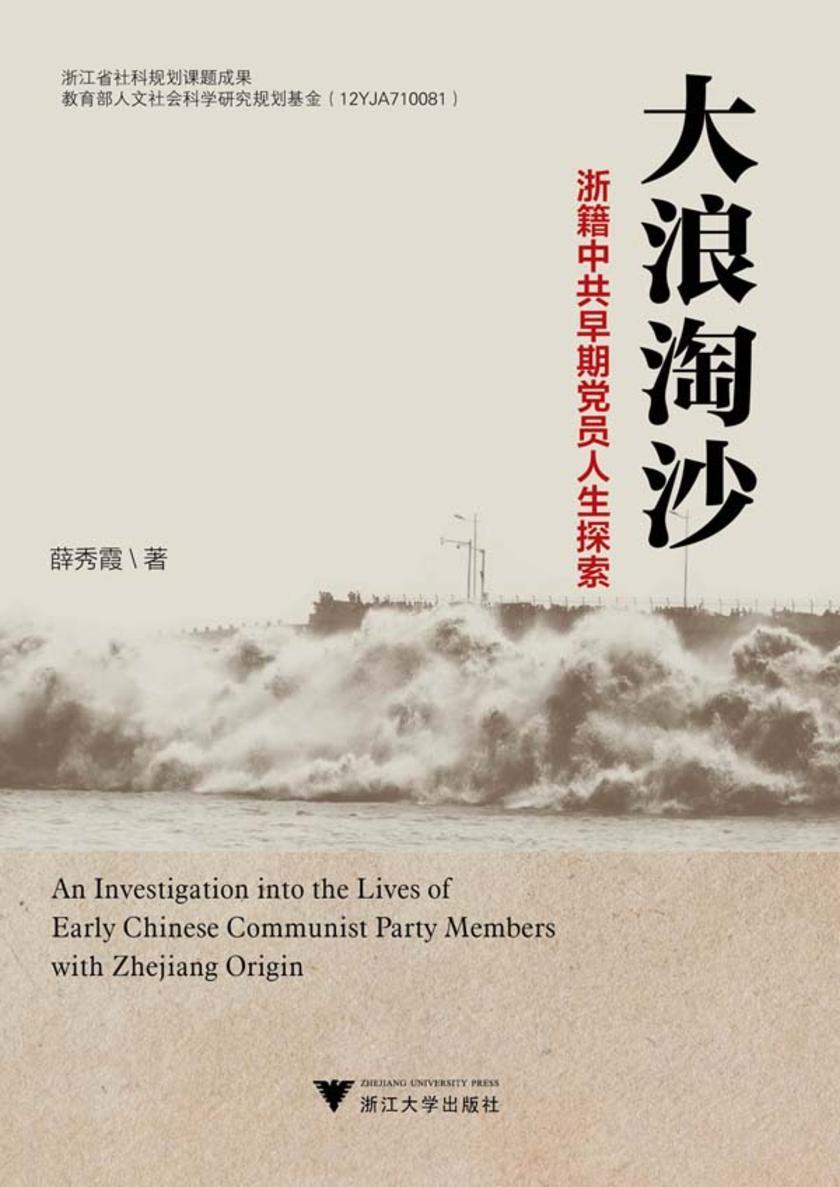 大浪淘沙——浙籍中共早期党员人生探索(仅适用PC阅读)