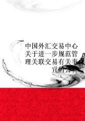中国外汇交易中心关于进一步规范管理关联交易有关事宜的公告