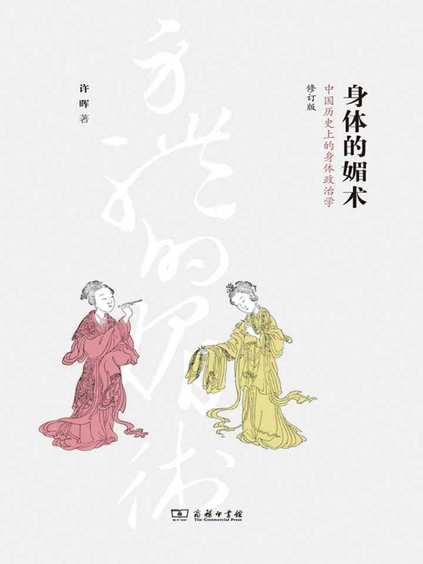 身体的媚术:中国历史上的身体政治学