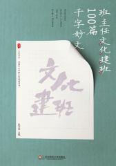 班主任文化建班100篇千字妙文(大夏书系)