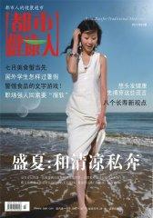 亚太传统医药·都市健康人 月刊 2011年07期(电子杂志)(仅适用PC阅读)