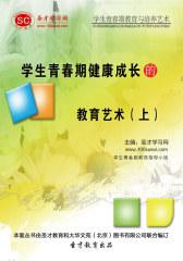 [3D电子书]圣才学习网·学生青春期教育与培养艺术:学生青春期健康成长的教育艺术(上)(仅适用PC阅读)