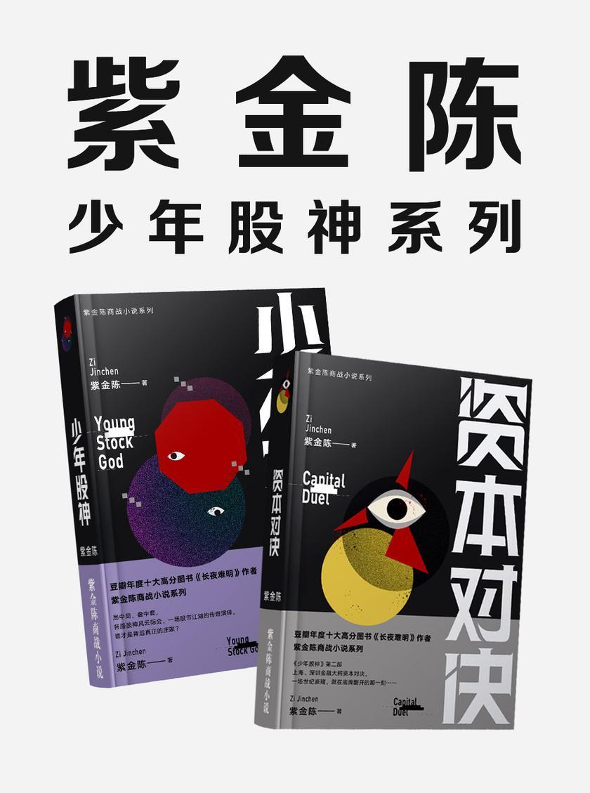 紫金陈:少年股神(全2册)