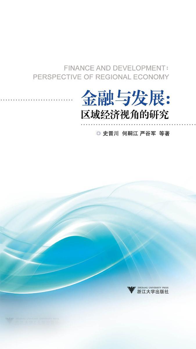 金融与发展——区域经济视角的研究