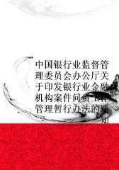 中国银行业监督管理委员会办公厅关于印发银行业金融机构案件问责工作管理暂行办法的通知