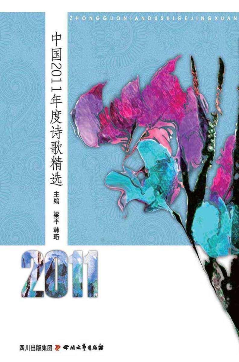 中国2011年度诗歌精选