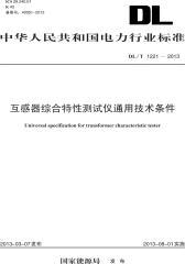 DL/T 1221—2013 互感器综合特性测试仪通用技术条件