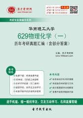 华南理工大学629物理化学(一)历年考研真题汇编(含部分答案)