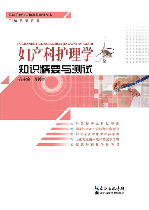 妇产科护理学知识精要与测试:临床护理知识精要与测试丛书