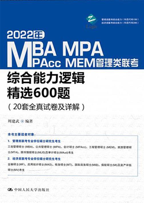 2022年MBA、MPA、MPAcc、MEM管理类联考综合能力逻辑精选600题(20套全真试卷及详解)