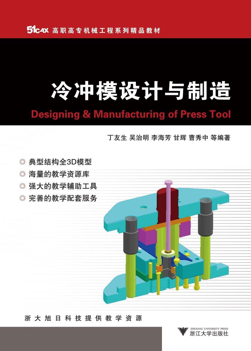 冷冲模设计与制造(仅适用PC阅读)