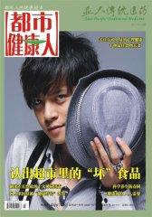 亚太传统医药·都市健康人 月刊 2011年03期(电子杂志)(仅适用PC阅读)