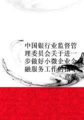 中国银行业监督管理委员会关于进一步做好小微企业金融服务工作的指导意见