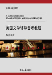 美国文学辅导备考教程