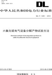 DL/T 1205—2013 六氟化硫电气设备分解产物试验方法