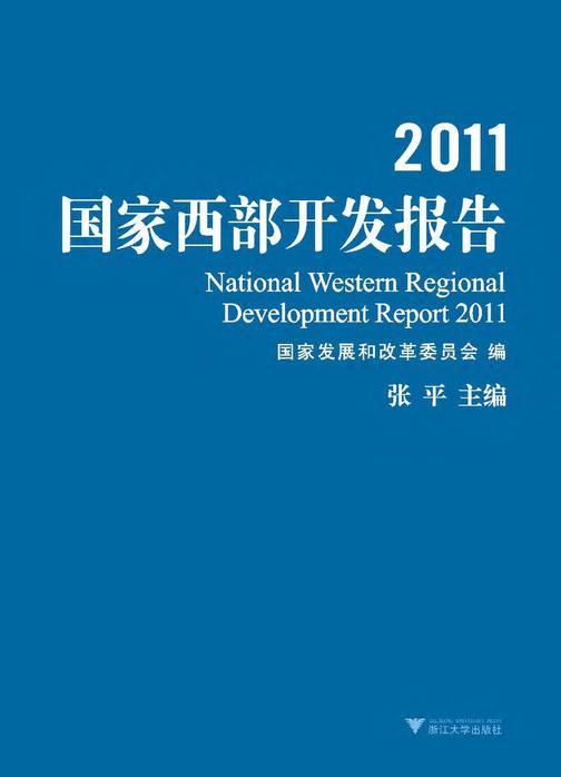 2011国家西部开发报告